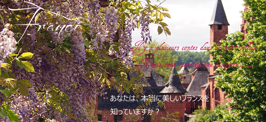 フランス「オーヴェルニュ」に住む木蓮が、フランスの田舎をご紹介します。