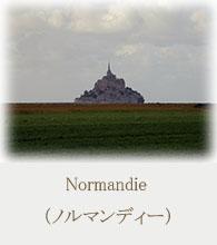ノルマンディー地方